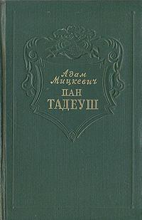 Пан Тадеуш, или Последний наезд на Литве