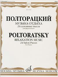 Полторацкий. Музыка отдыха. 24 салонные пьесы. Для фортепиано