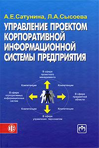Управление проектом корпоративной информационной системы предприятия
