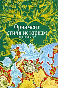 Орнамент стиля историзм. 1830-1890-е гг.