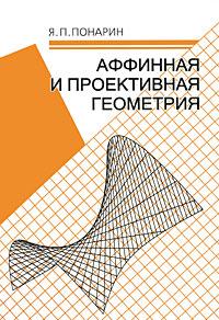 Аффинная проективная геометрия