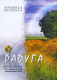 Радуга (+ CD-ROM)