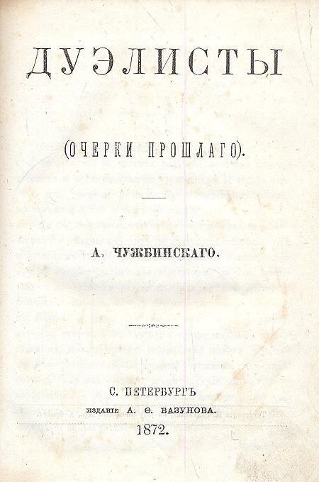 Дуэлисты (Очерки прошлого)