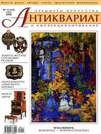 Антиквариат, предметы искусства и коллекционирования, №11 (62), ноябрь 2008