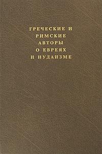 Греческие и римские авторы о евреях и иудаизме. Том 2. Часть 2. От Диогена Лаэртского до Симпликия
