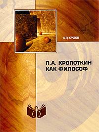 П. А. Кропоткин как философ
