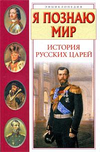 Я познаю мир. История русских царей