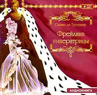 Фрейлина императрицы (аудиокнига MP3)