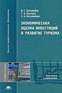 Экономическая оценка инвестиций в развитие туризма