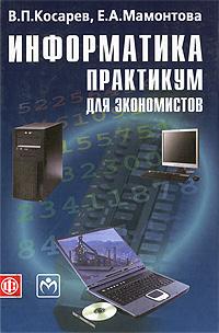 Информатика. Практикум для экономистов