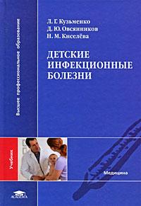 Детские инфекционные болезни