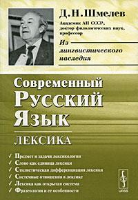 Современный русский язык. Лексика