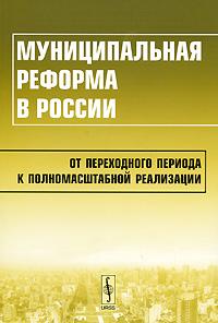 Муниципальная реформа в России. От переходного периода к полномасштабной реализации