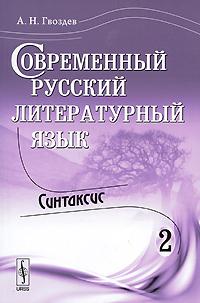Современный русский литературный язык. Часть 2. Синтаксис