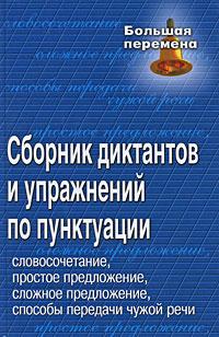 Сборник диктантов и упражнений по пунктуации