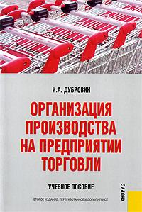 Организация производства на предприятии торговли