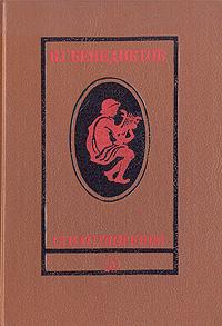 В. Г. Бенедиктов. Стихотворения