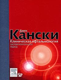 Клиническая офтальмология. Систематизированный подход