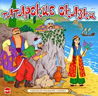 Татарские сказки (аудиокнига MP3)