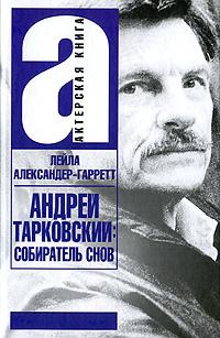 Андрей Тарковский. Собиратель снов