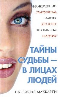 Тайны судьбы - в лицах людей ( 978-5-17-055930-5, 978-5-403-00981-2 )