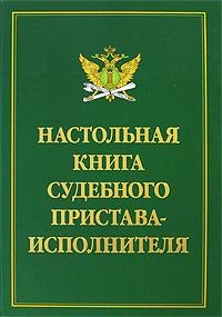 Настольная книга судебного пристава-исполнителя ( 978-5-17-059879-3, 978-5-9725-1566-0 )