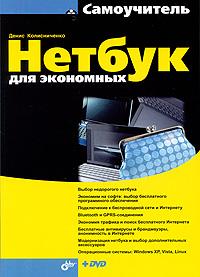 Нетбук для экономных (+ DVD-ROM)