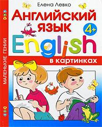 Английский язык в картинках. Елена Левко
