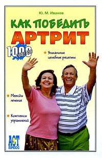 Как победить артрит