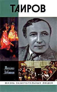 Таиров. Михаил Левитин