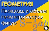 Геометрия. Площадь и объем геометрических фигур (миниатюрное издание) ( 978-5-17-044128-0, 978-5-271-16973-1 )