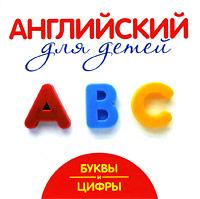 Буквы и цифры. Английский для детей