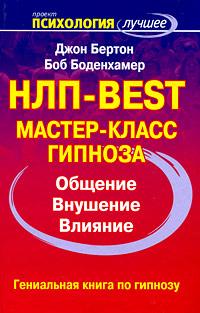 НЛП-Best. Мастер-класс гипноза