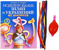 Моделирование шляп и украшений из шариков (+ воздушные шарики и насос)
