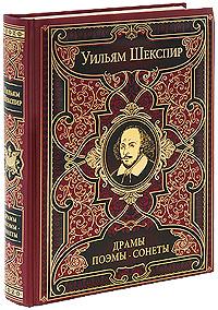 Уильям Шекспир. Драмы. Поэмы. Сонеты