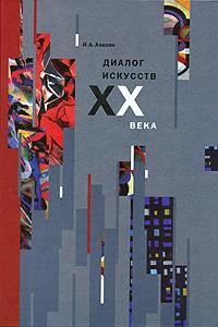 Диалог искусств XX века