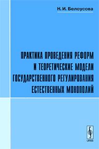 Практика проведения реформ и теоретические модели государственного регулирования естественных монополий
