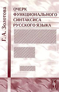 Очерк функционального синтаксиса русского языка