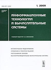 Информационные технологии и вычислительные системы, №1, 2009