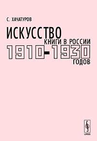 Искусство книги в России 1910-1930 годов