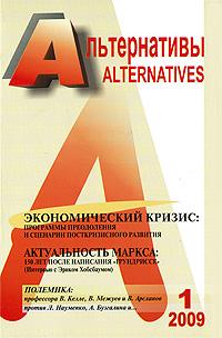 Альтернативы, №1, 2009