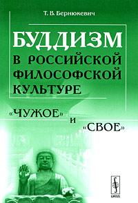 Буддизм в российской философской культуре. Чужое и свое
