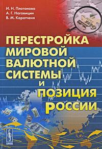 Перестройка мировой валютной системы и позиция России
