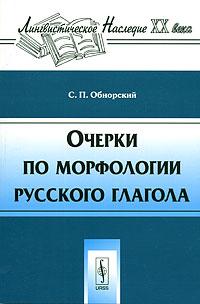 Очерки по морфологии русского глагола