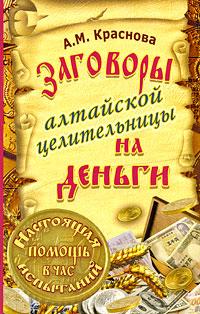 Заговоры алтайской целительницы на деньги ( 978-5-17-059321-7 )
