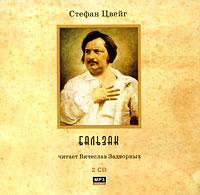 Бальзак (аудиокнига MP3 на 2 CD). Стефан Цвейг