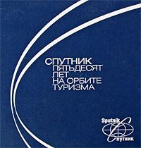 Спутник. Пятьдесят лет на орбите туризма