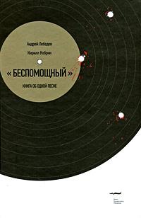 """""""Беспомощный"""". Книга об одной песне"""