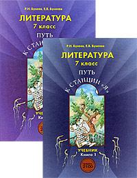 """Литература. 7 класс. Путь к станции """"Я"""" (комплект из 2 книг)"""