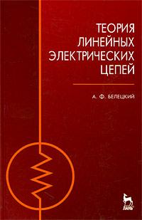 Теория линейных электрических цепей
